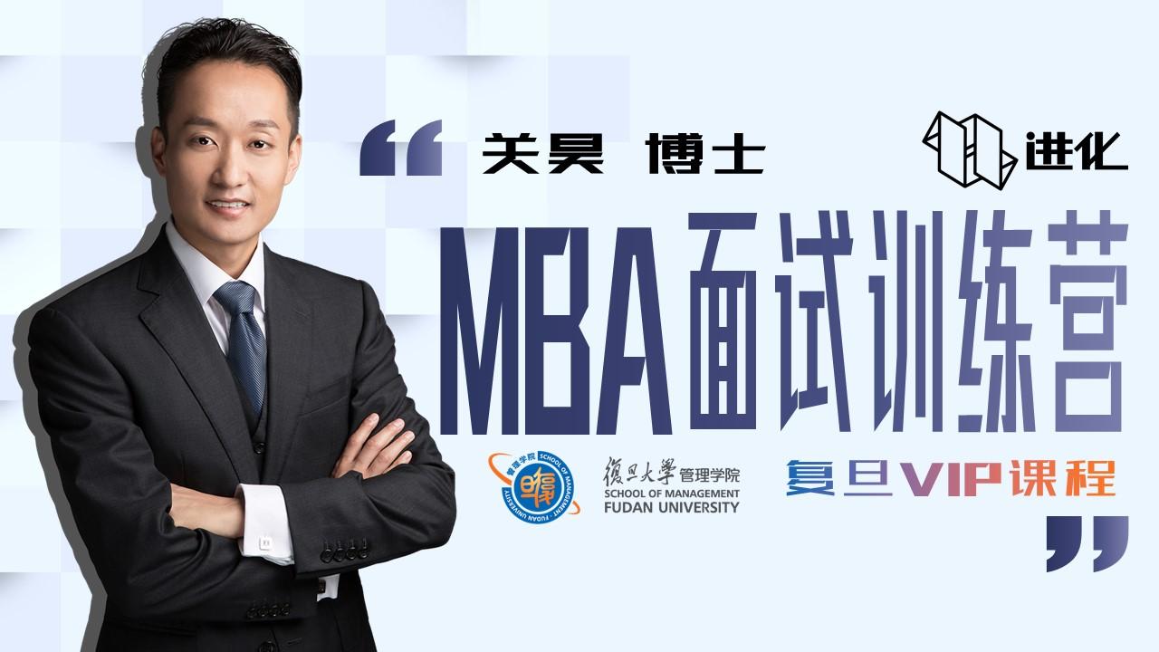 复旦MBA面试