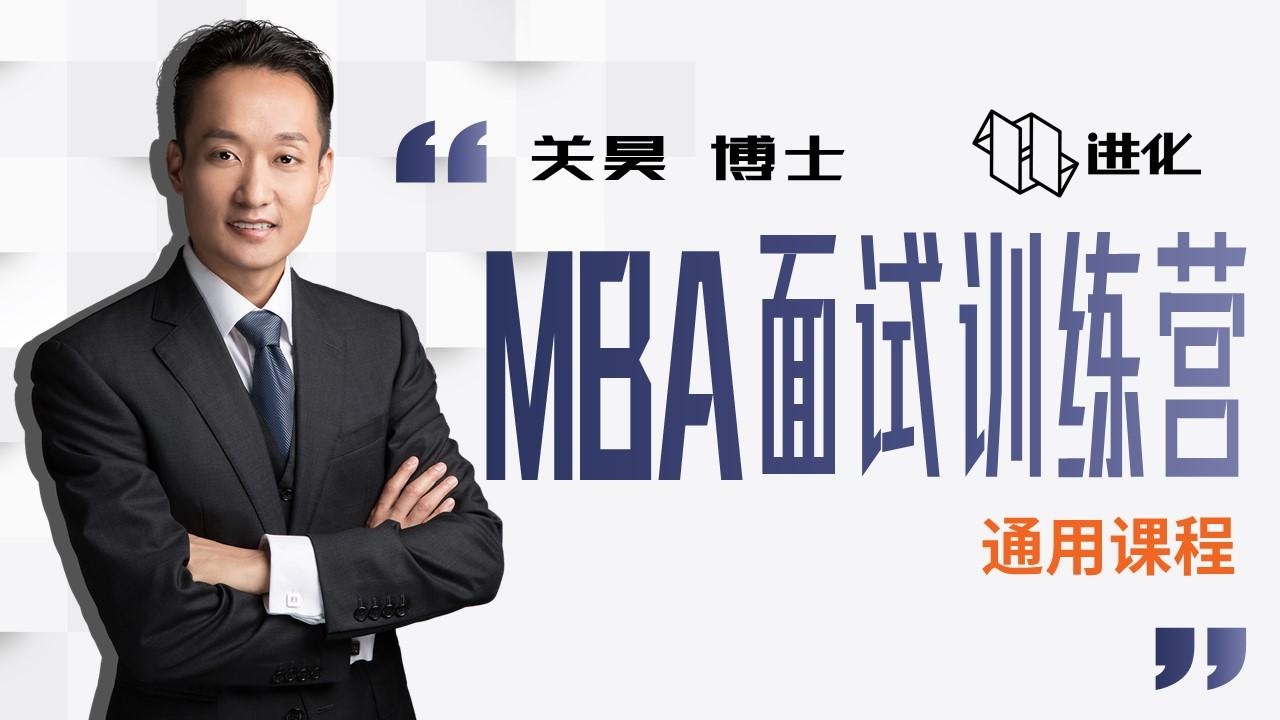 MBA面试