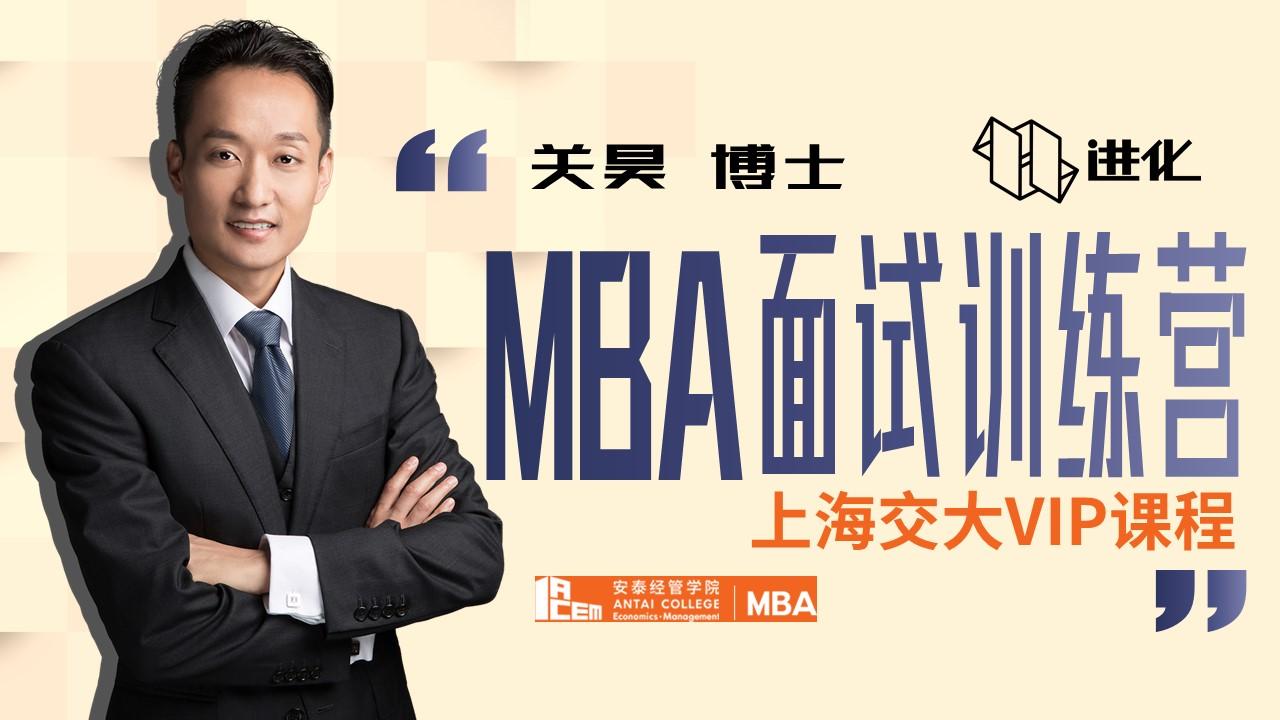 交大MBA面试